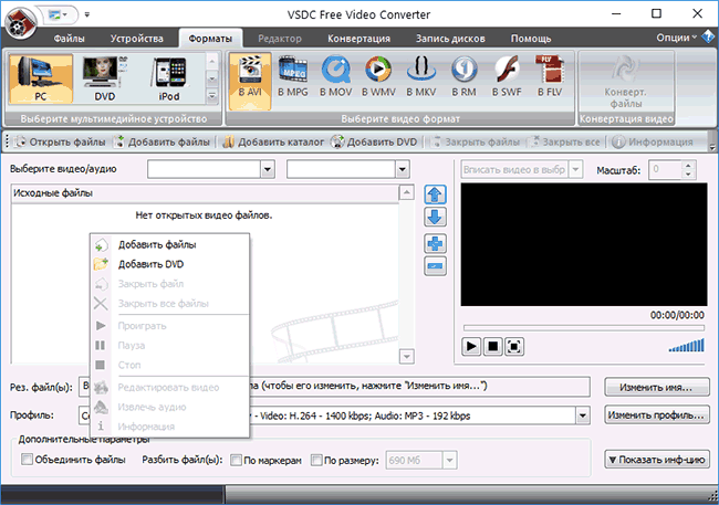 vsdc-free-video-converter.png