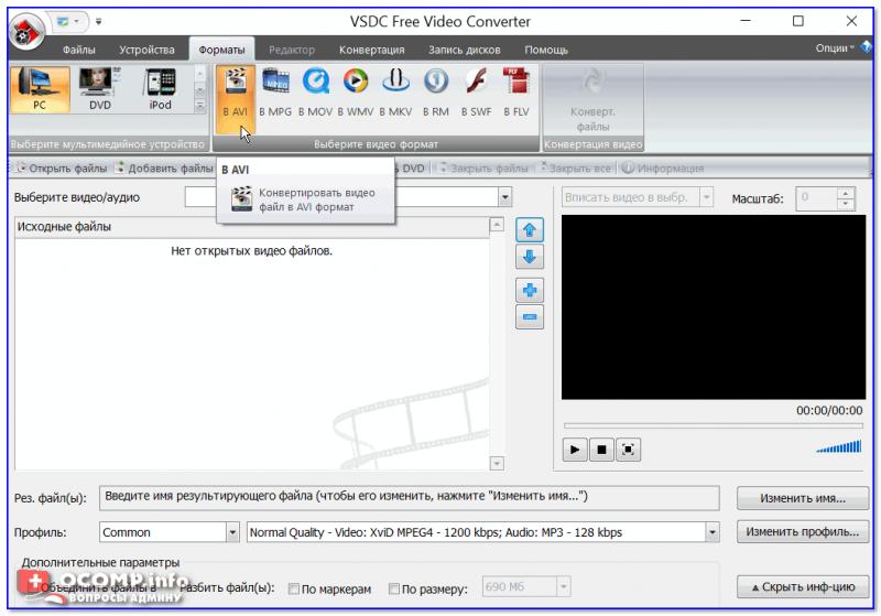 VSDC-Free-Video-Converter-----glavnoe-okno-programmyi-800x559.png