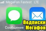 Platnyie-podpiski-na-Megafone.png