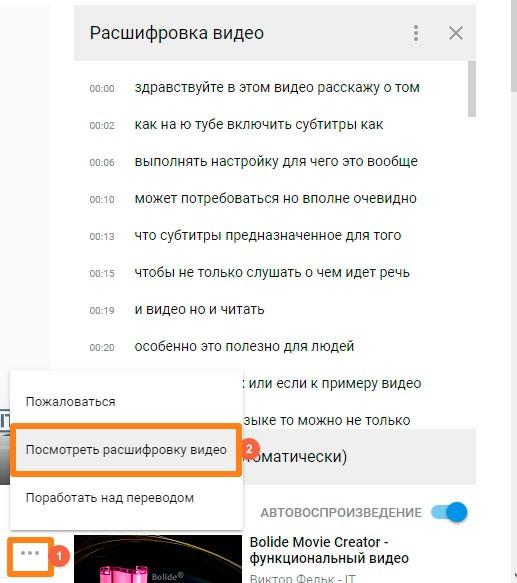5-youtube-subtitles.jpg