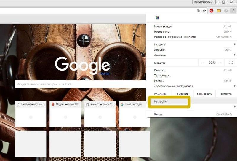 kak_pomenyat_temu_v_google_chrome1.jpg