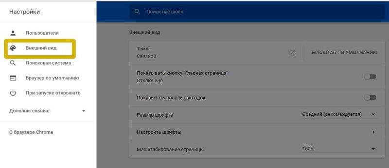 kak_pomenyat_temu_v_google_chrome3.jpg