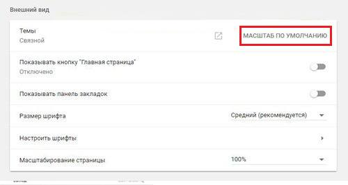 kak_pomenyat_temu_v_google_chrome9.jpg