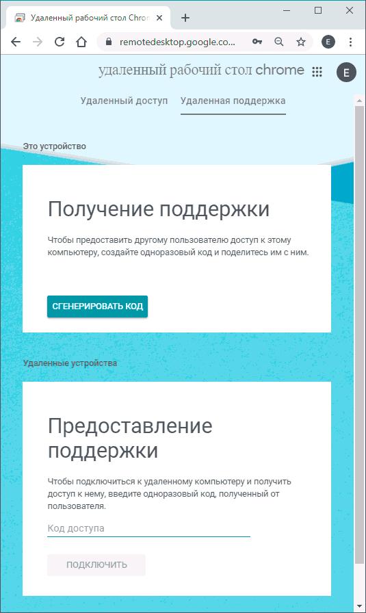 Удаленная поддержка в Chrome