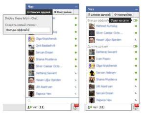 Анонимность-в-фейсбук-и-чат-300x230.jpg