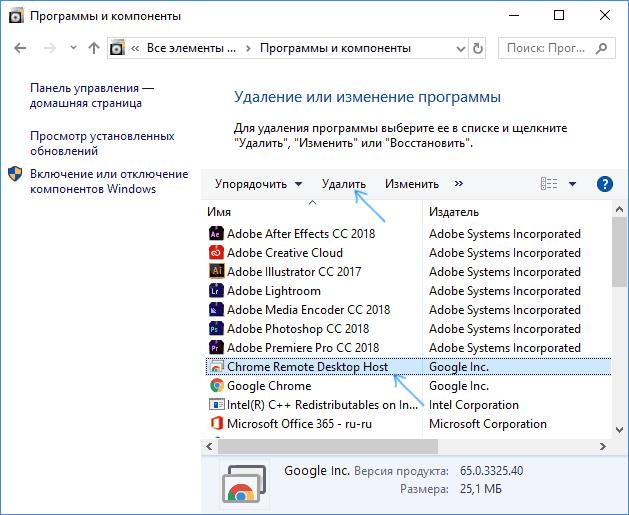 Удалить Chrome Remote Desktop Host
