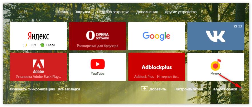 znachok-troetochiya-yandeks-brauzer.png