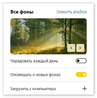 svoya-tema-yandeks-brauzer.png