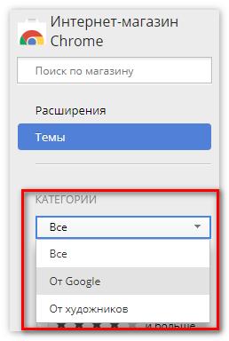 razdely-magazin-chrome.png