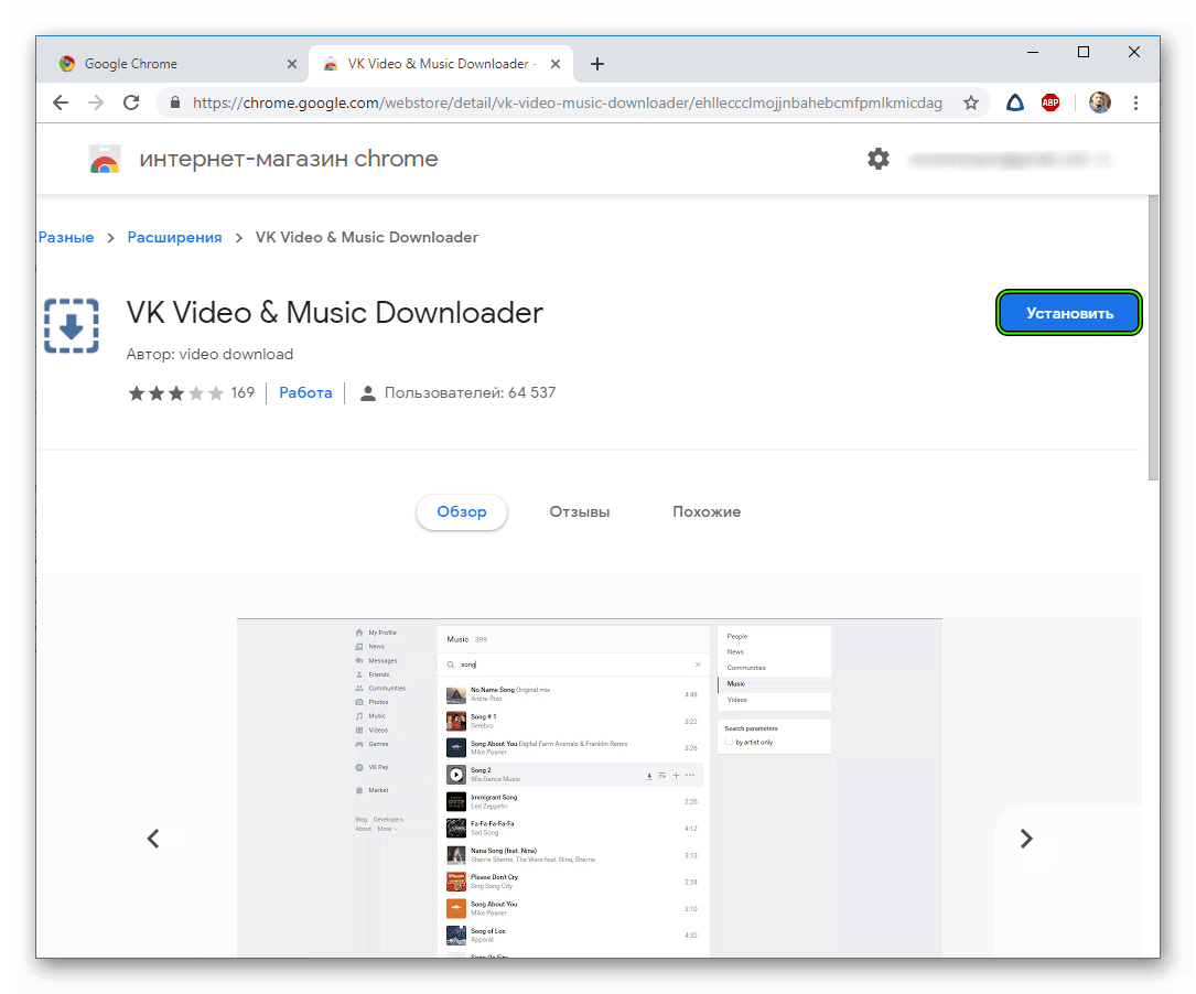 Ustanovit-VK-Video-Music-Downloader-v-Google-Chrome.png