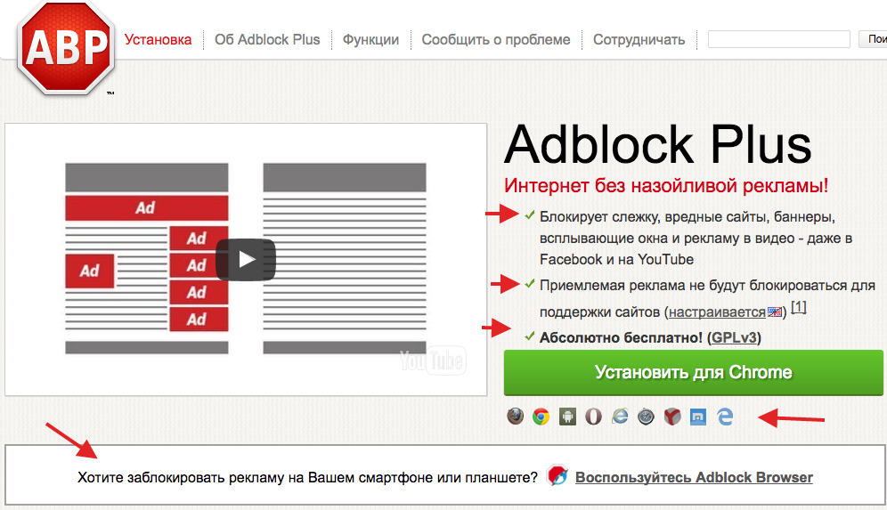 screenshot-adblockplus.org-2017-03-20-18-53-43.png