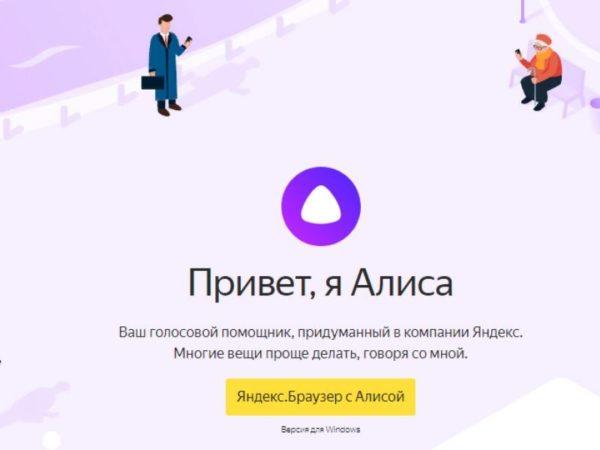Kak-nastroit-golosovoj-poisk-YAndeks-e1523730413789.jpg