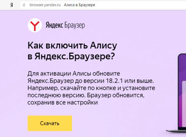 Dlya-raboty-golosovogo-pomoshhnika-Alisa-nuzhna-poslednyaya-versiya-brauzera-YAndeks-e1523735189778.png