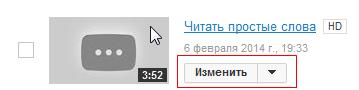 изменить персонализированный значок видео