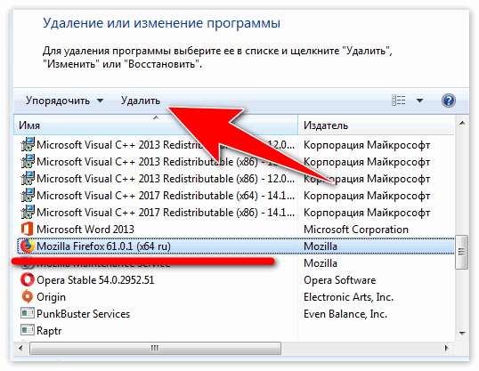 udalit-mozilu-1.png
