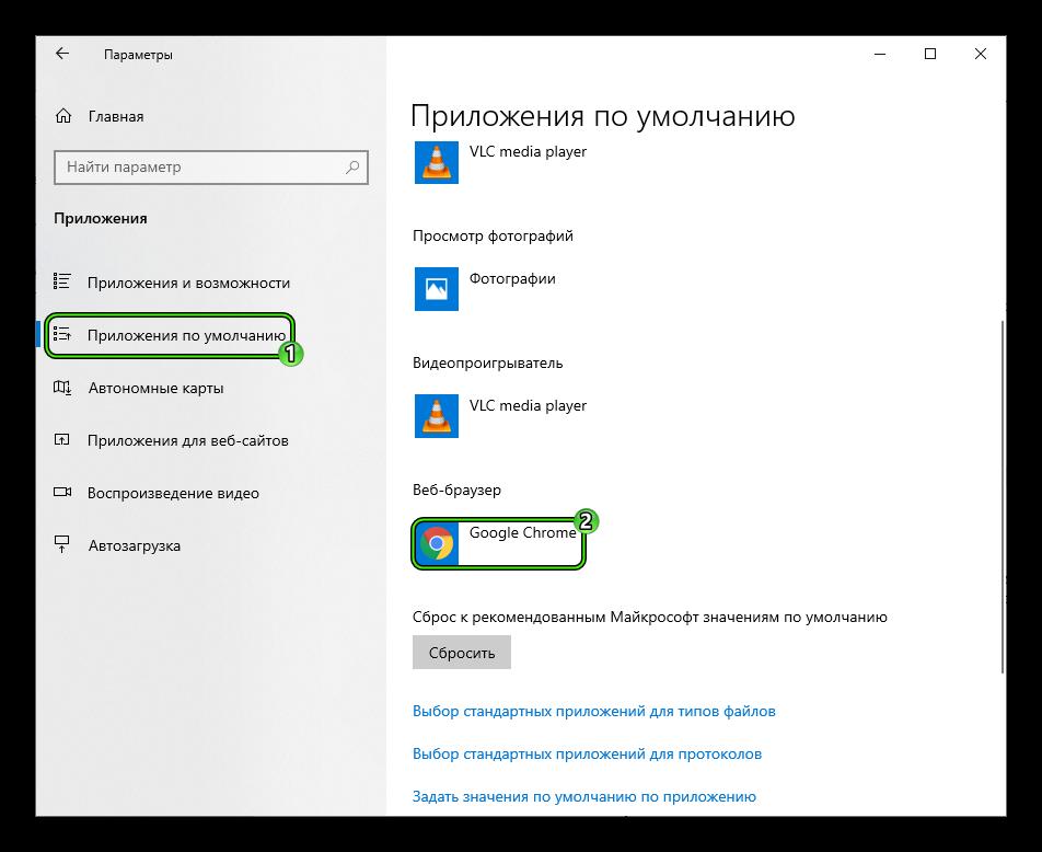 Izmenenie-brauzera-po-umolchaniyu-v-Parametrah-Windows-10.png
