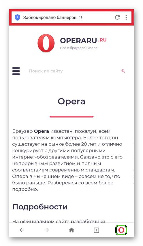 Vyzov-menyu-v-mobilnoj-versii-Opera-Mini.png