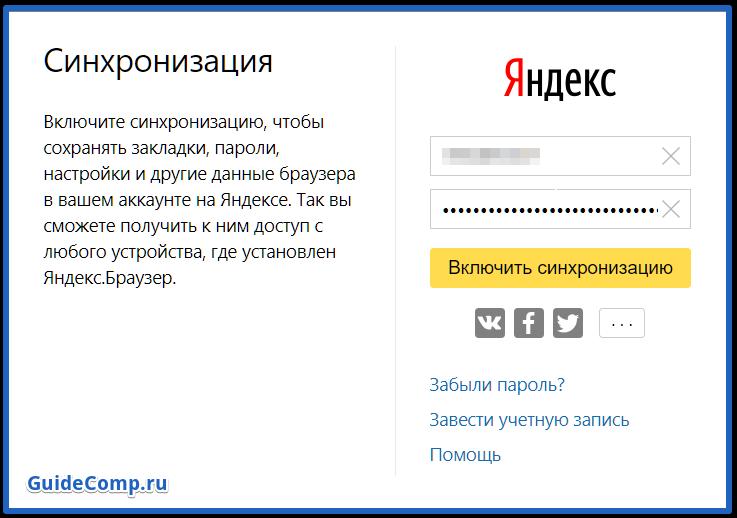 30-03-pereustanovit-yandex-brauzer-6.png