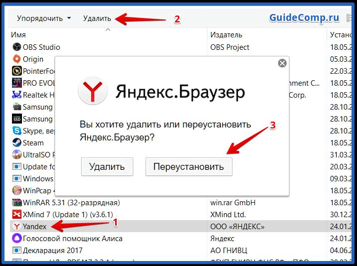 30-03-pereustanovit-yandex-brauzer-9.png
