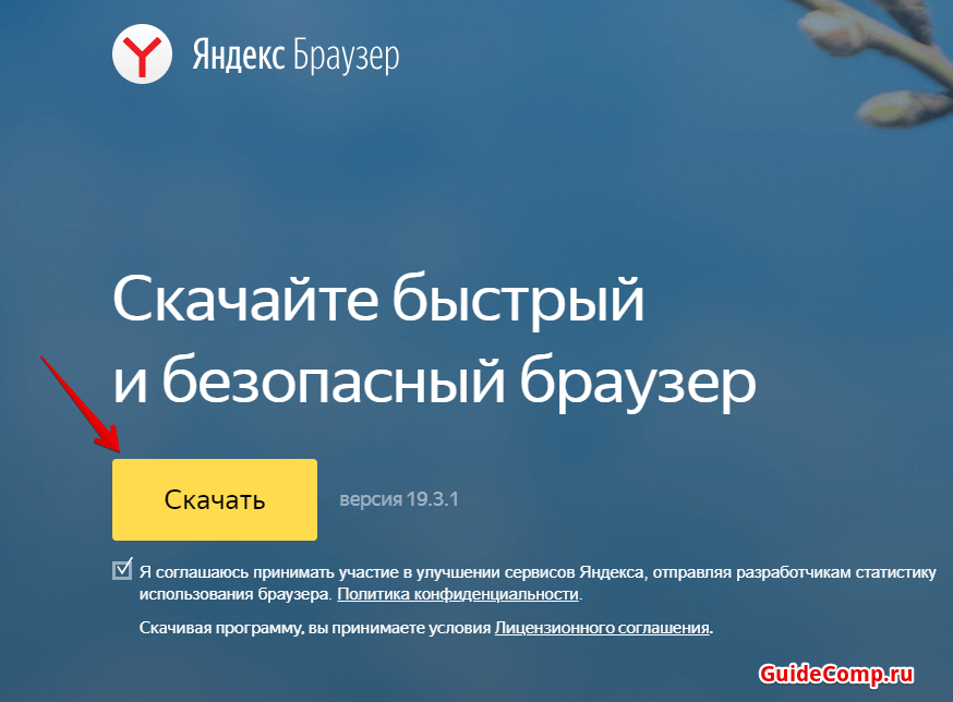 30-03-pereustanovit-yandex-brauzer-11.png