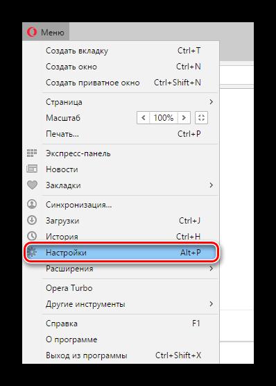 Perehodim-v-nastroyki-brauzera-Opera.png