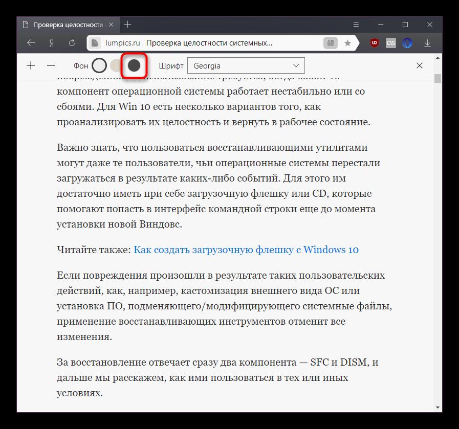 Vklyuchenie-temnogo-otobrazheniya-rezhima-chteniya-v-YAndeks.Brauzere.png