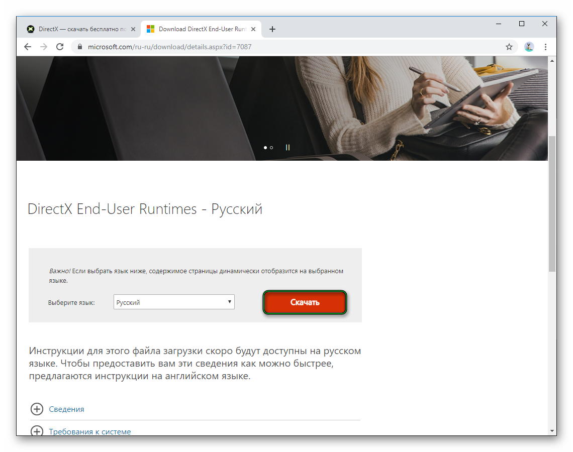 Skachat-DirectX-End-User-Runtimes-s-ofitsialnogo-sajta-Direkt-Iks.png