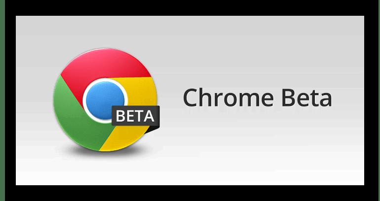 Kartinka-Chrome-Beta.png