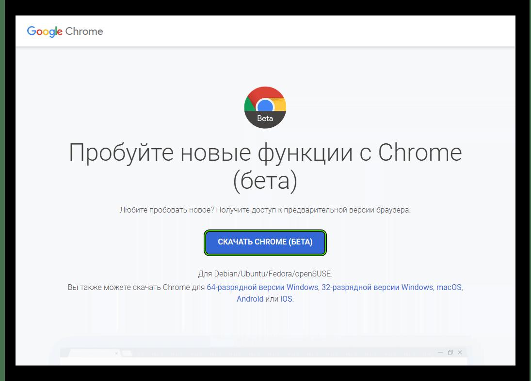 Skachat-Chrome-Beta-dlya-Linux.png