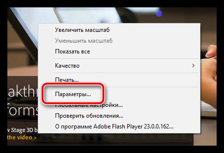 1479810820_krah-plagina-adobe-flash-player-v-mozile-chto-delat-3.png