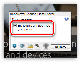 1479810865_krah-plagina-adobe-flash-player-v-mozile-chto-delat-4.png