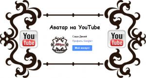 Как-поставить-аватарку-в-YouTube-300x162.png