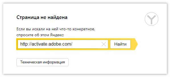 stranitsa-yandeks-brauzer-ne-dostupna.png