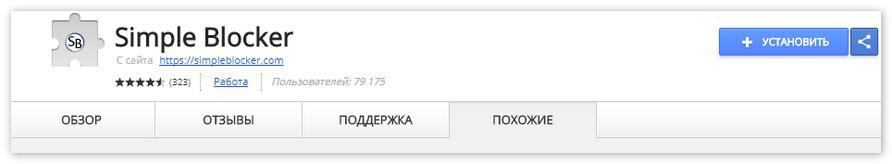 ustanovka-simple-blocker.png