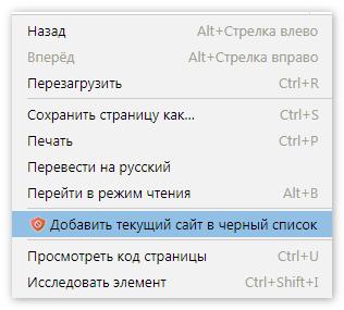 dobavit-v-chyornyj-spisok-block-site.png