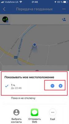 1552339048_ispolzuyte-google-maps-chtoby-otslezhivat-blizkih-5.jpg