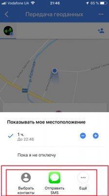 1552339371_ispolzuyte-google-maps-chtoby-otslezhivat-blizkih-6.jpg