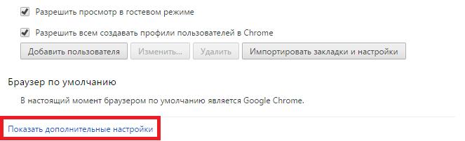 Dopolnitelnyie-nastroyki-v-Google-Chrome.png