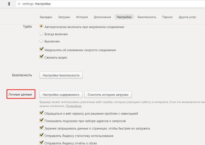 Nahodim-razdel-Lichnye-dannye--e1527547854185.png