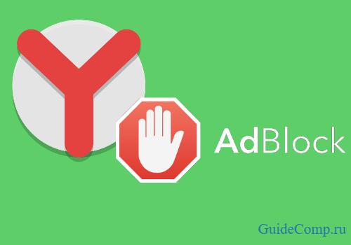 04-09-adblock-v-yandex-brauzere-0.png