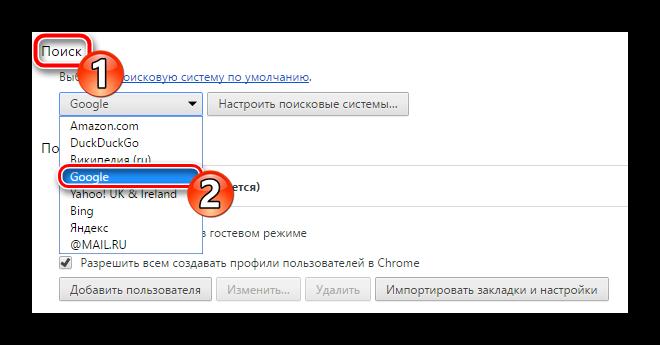 Ustanovka-Google-poiskom-po-umolchaniyu-v-Google-Chrome.png