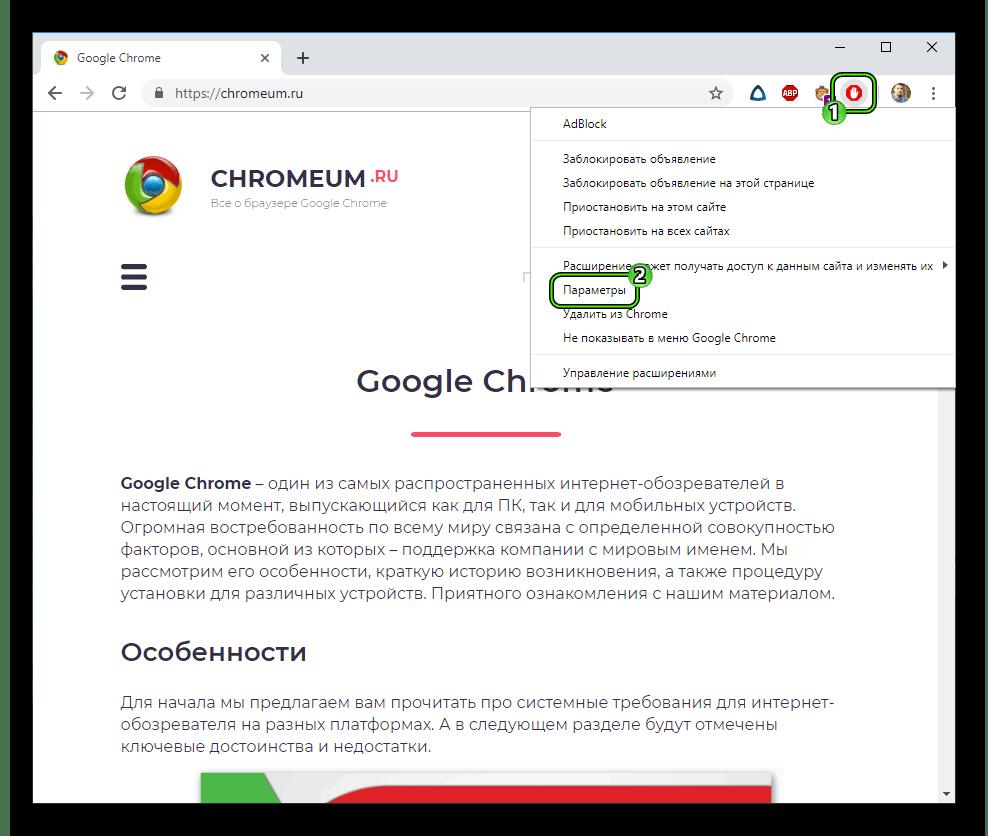 Perehod-v-parametry-AdBlock-dlya-Google-Chrome.png