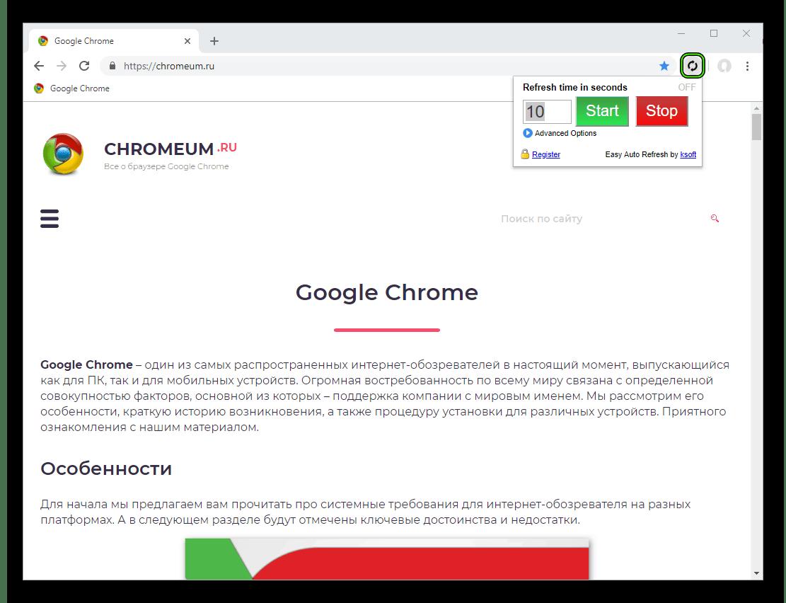 Nastrojka-rasshireniya-Easy-Auto-Refresh-v-Google-Chrome.png