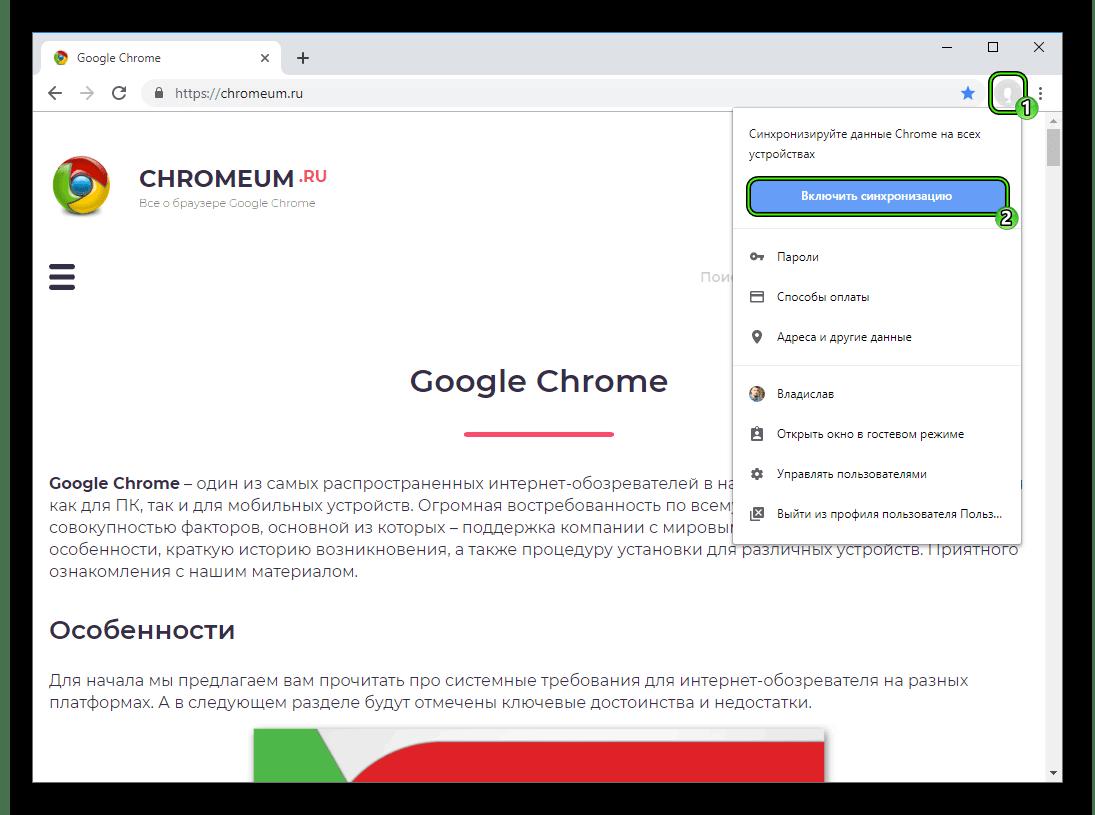 Punkt-Vklyuchit-sinhronizatsiyu-v-dopolnitelnom-menyu-Chrome.png