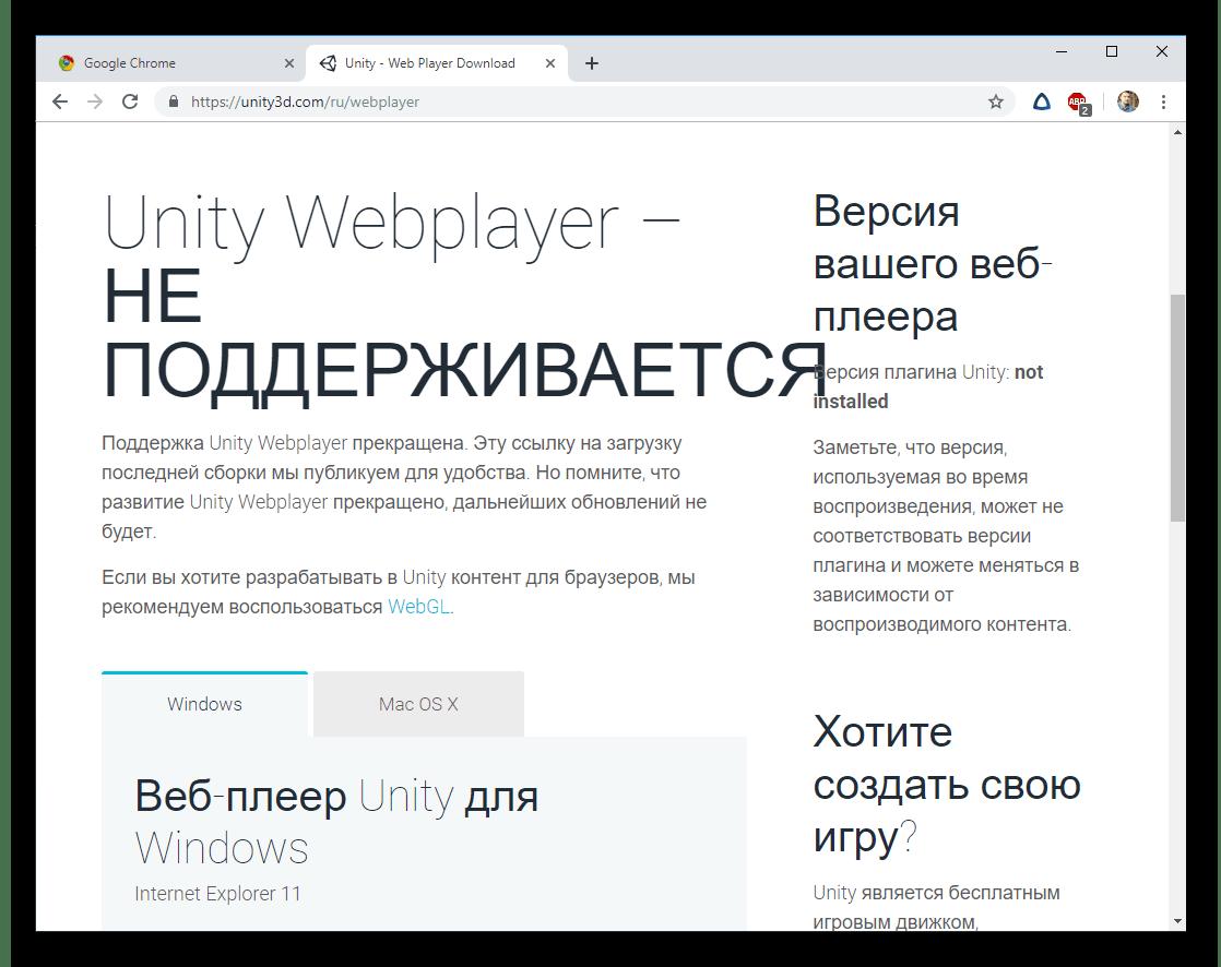 Informatsiya-o-Unity-Web-Player-dlya-Google-Chrome.png