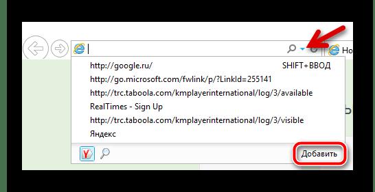 Perehodim-k-nastroykam-stranitsyi-poiska-po-umolchaniyu-v-Internet-Explorer.png