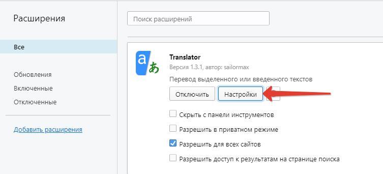 Rasshirenie-Opera-dlya-perevoda-stranits-sajtov.jpg