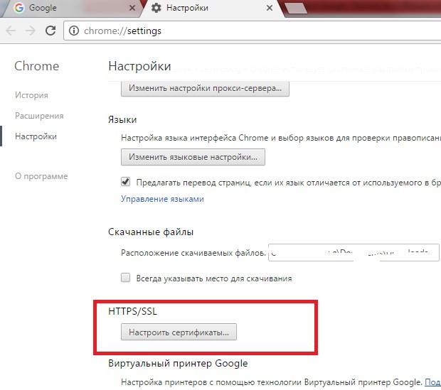proverka-sertifikatov-v-google-chrome5.jpg