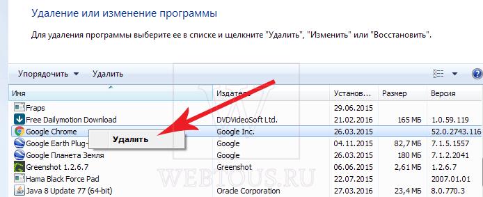 delete-chrome.png