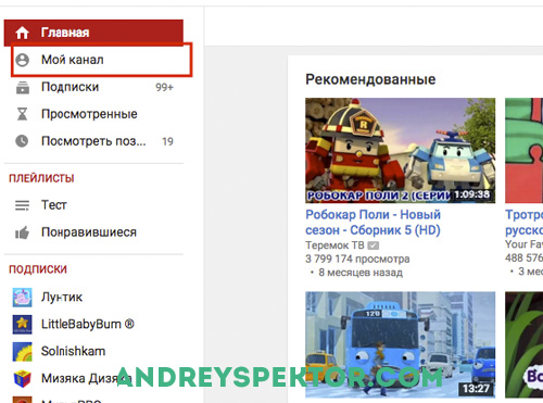 moy_kanal_youtube.jpg